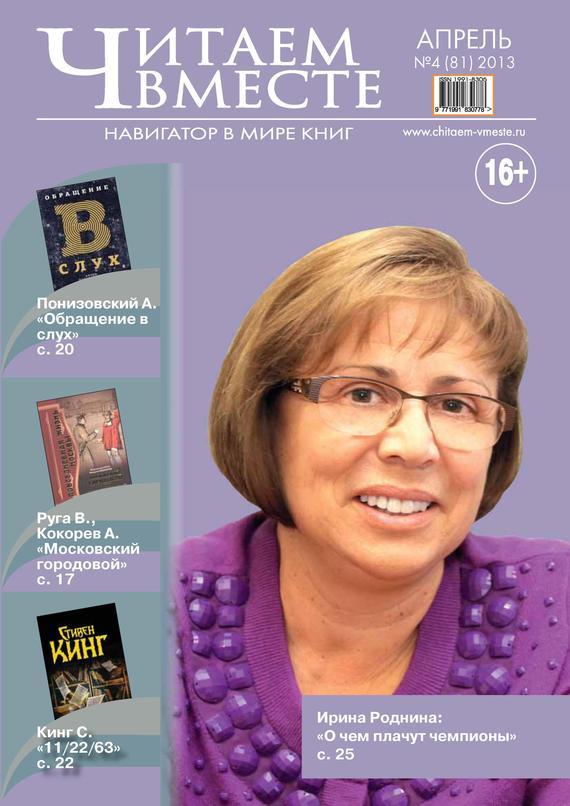 Отсутствует Читаем вместе. Навигатор в мире книг №04 (81) 2013 отсутствует читаем вместе навигатор в мире книг 04 81 2013
