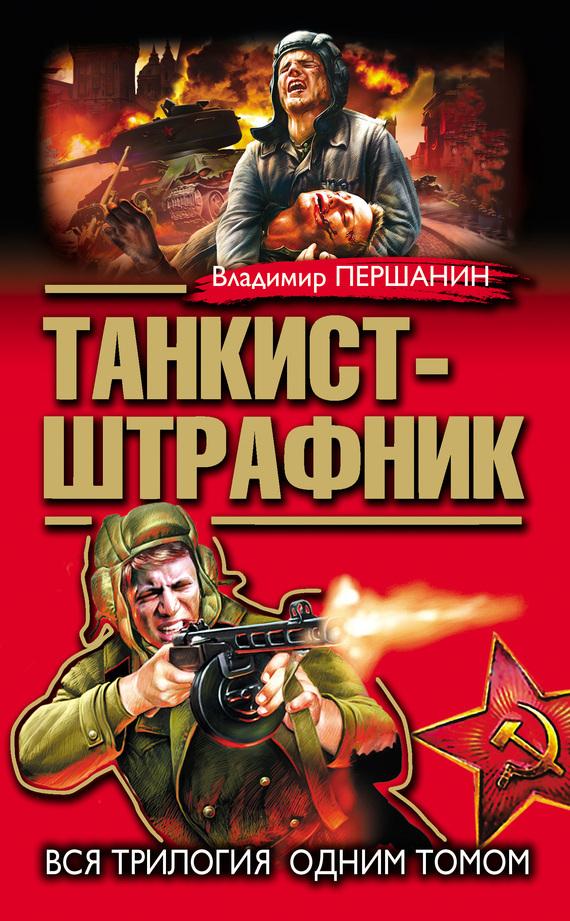 Владимир Першанин Танкист-штрафник. Вся трилогия одним томом владимир першанин последний бой штрафника