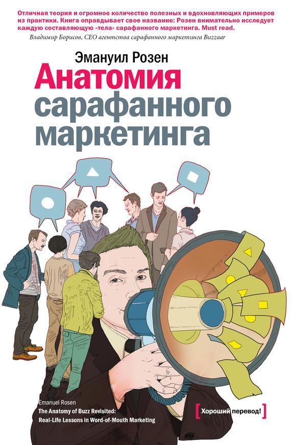 Анатомия сарафанного маркетинга - Эмануил Розен
