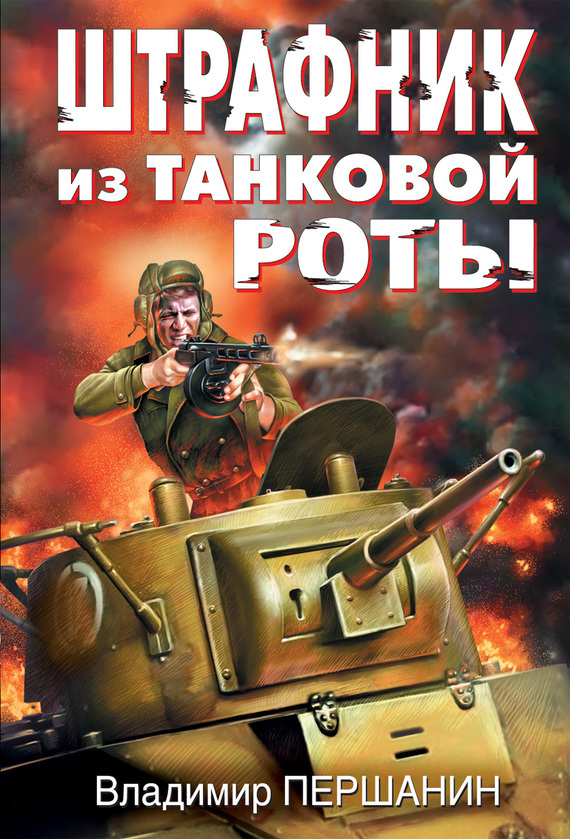Владимир Першанин