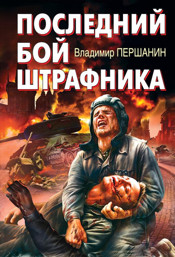 Владимир Першанин Последний бой штрафника владимир першанин командир штрафной роты