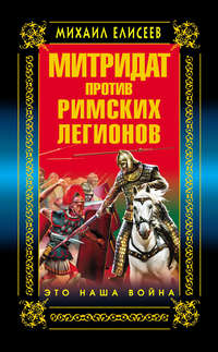 Елисеев, Михаил  - Митридат против Римских легионов. Это наша война!
