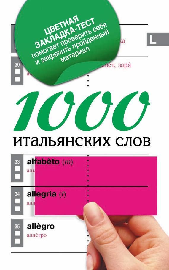 1000 итальянских слов. Самый простой самоучитель итальянского языка