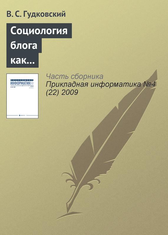 В. С. Гудковский бесплатно