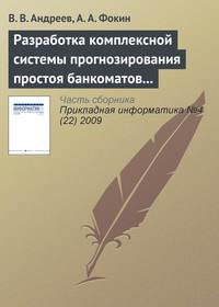 Андреев, В. В.  - Разработка комплексной системы прогнозирования простоя банкоматов и устройств самообслуживания