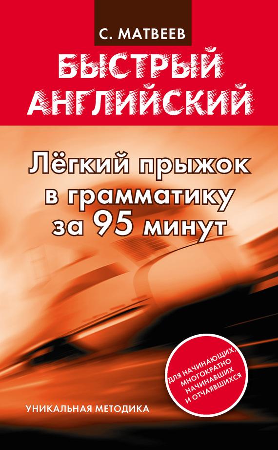 Легкий прыжок в английскую грамматику за 95 минут - С. А. Матвеев