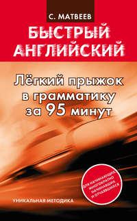 Матвеев, С. А.  - Легкий прыжок в английскую грамматику за 95 минут