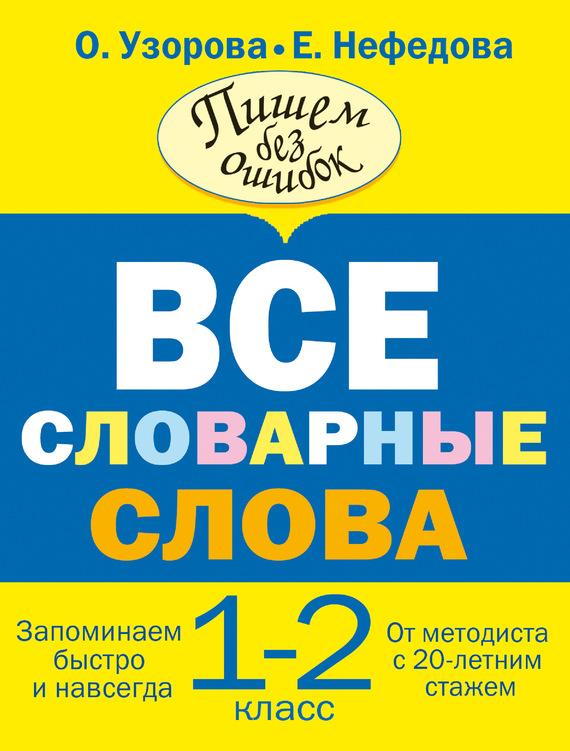 Возьмем книгу в руки 07/13/57/07135790.bin.dir/07135790.cover.jpg обложка