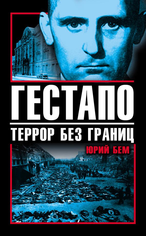 Гестапо. Террор без границ - Юрий Бем