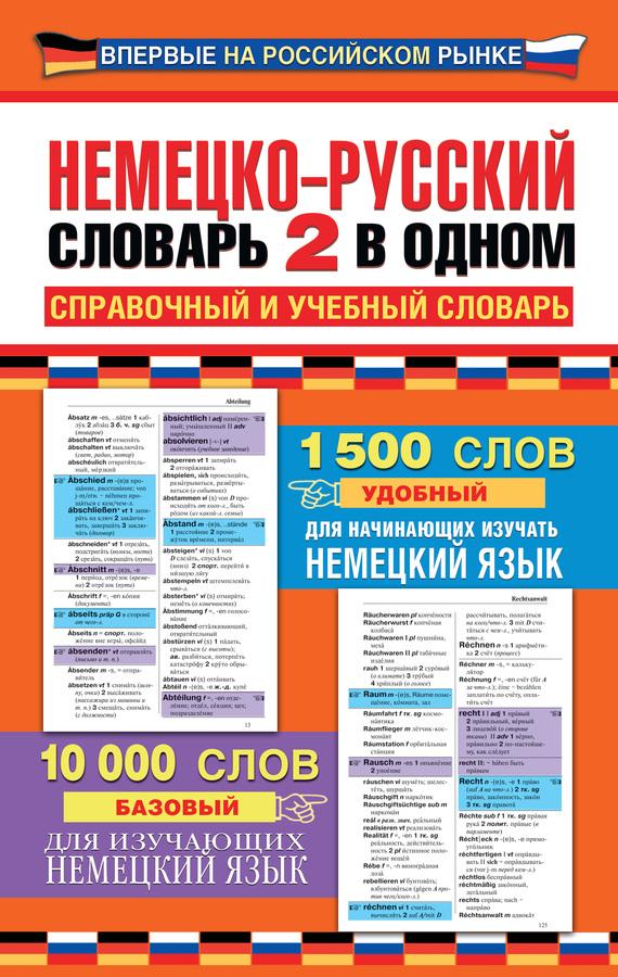 Немецко-русский словарь: 2 в одном. Справочный и учебный словарь
