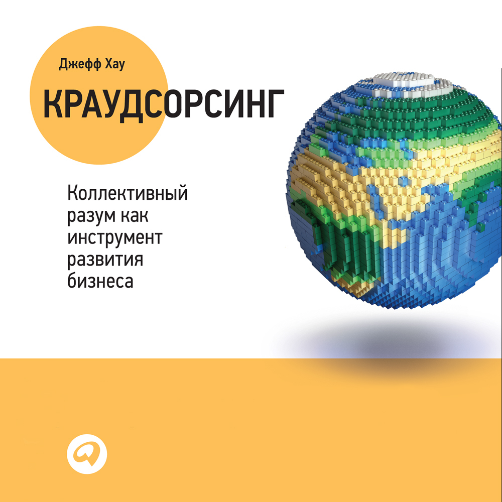 Обложка книги Краудсорсинг: Коллективный разум – будущее бизнеса, автор Джефф Хау
