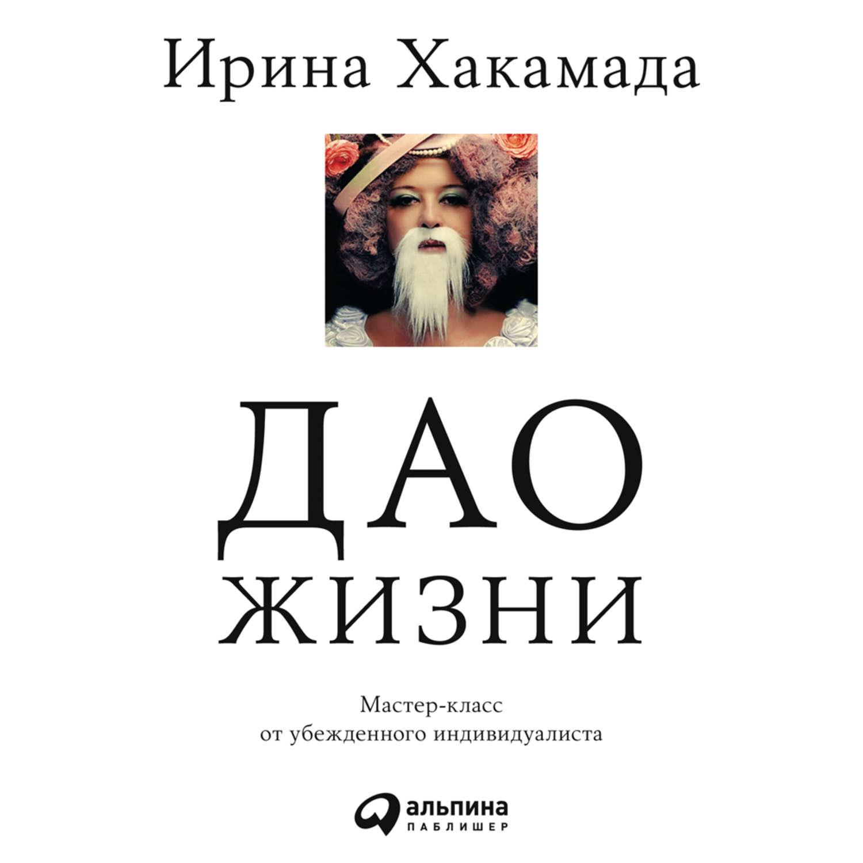 Хакамада ирина дао жизни книга скачать бесплатно