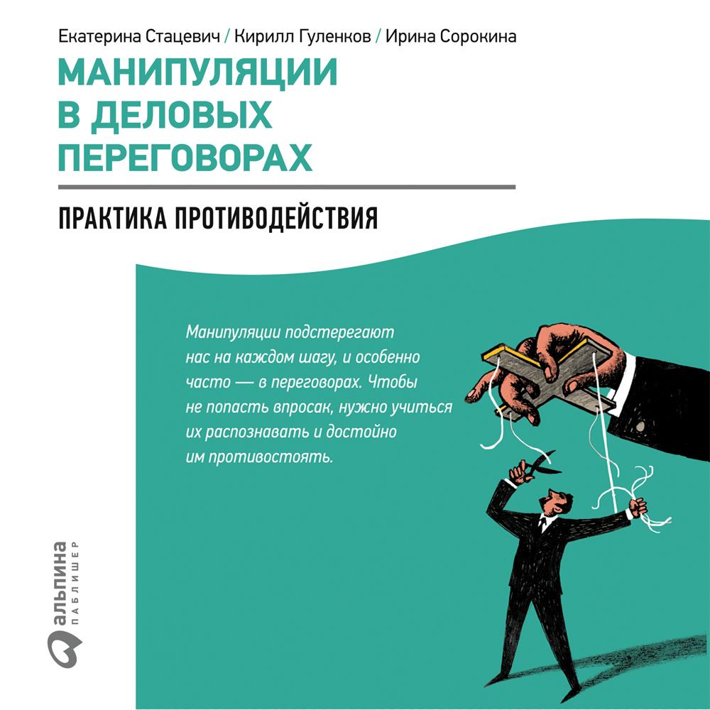 Манипуляции в деловых переговорах: Практика противодействия от ЛитРес