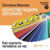 Иванова, Светлана  - Искусство подбора персонала. Как оценить человека за час