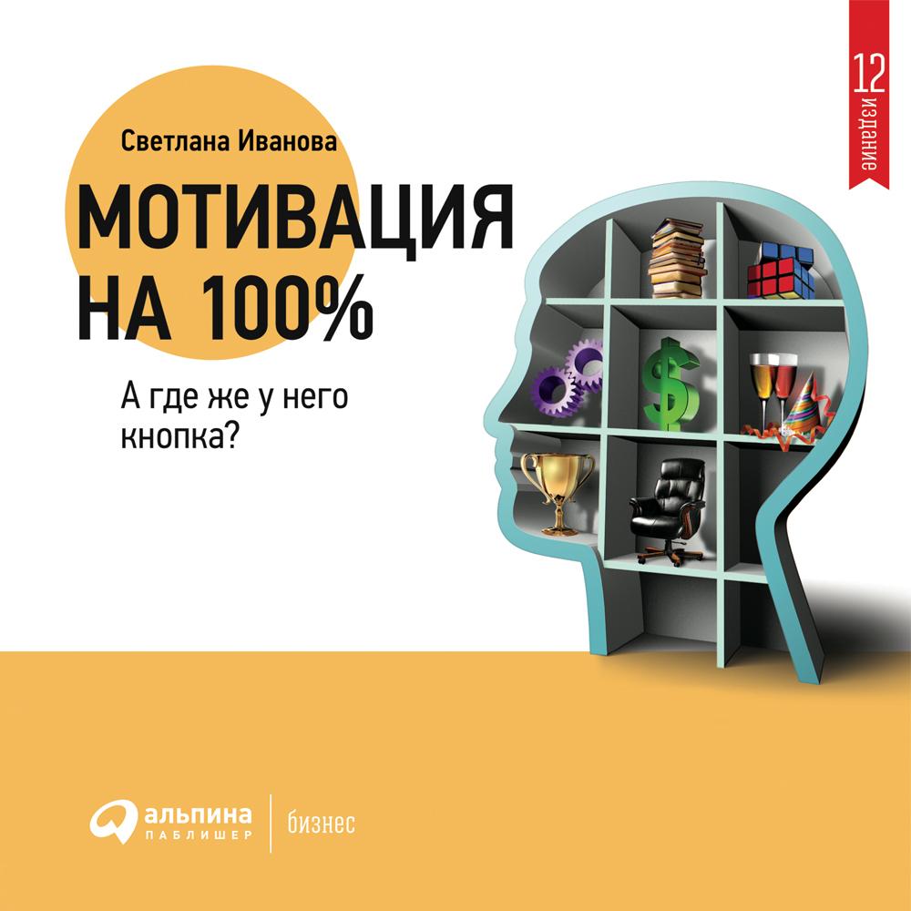 Светлана Иванова Мотивация на 100%: а где же у него кнопка? зомфри блог глава 3