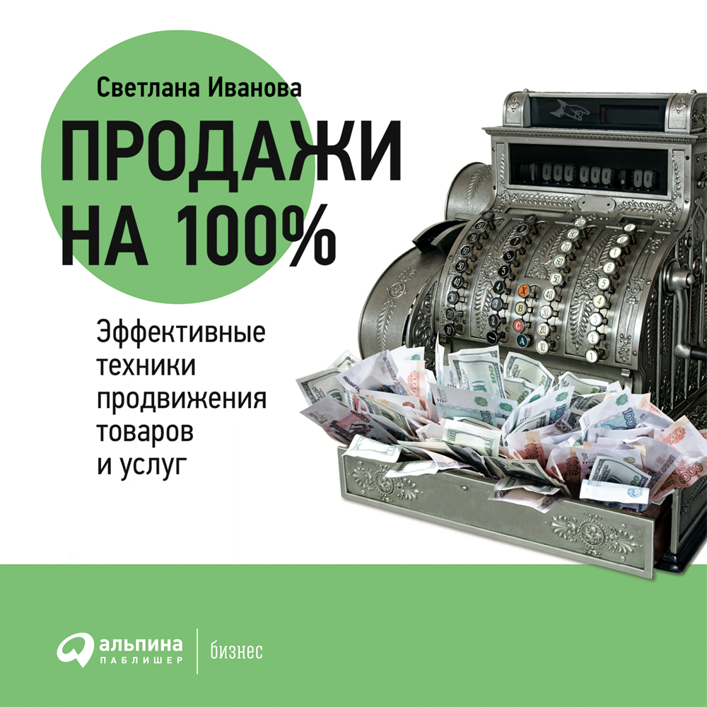 Светлана Иванова Продажи на 100%: Эффективные техники продвижения товаров и услуг майка классическая printio давай до свидания