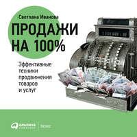 - Продажи на 100%: Эффективные техники продвижения товаров и услуг