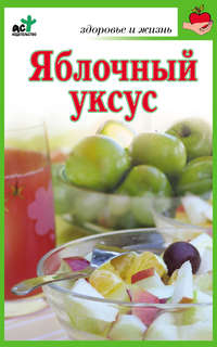 Милаш, Мария  - Яблочный уксус