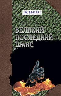 Веллер, Михаил  - Великий последний шанс (сборник)