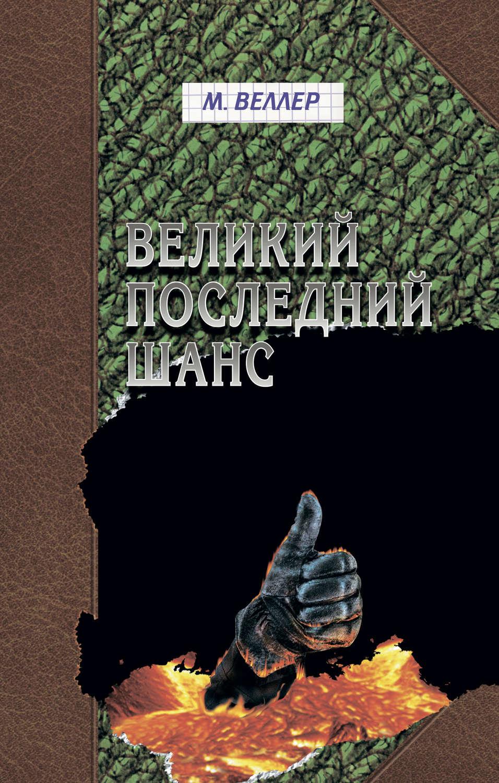 Веллер легенды невского проспекта pdf скачать