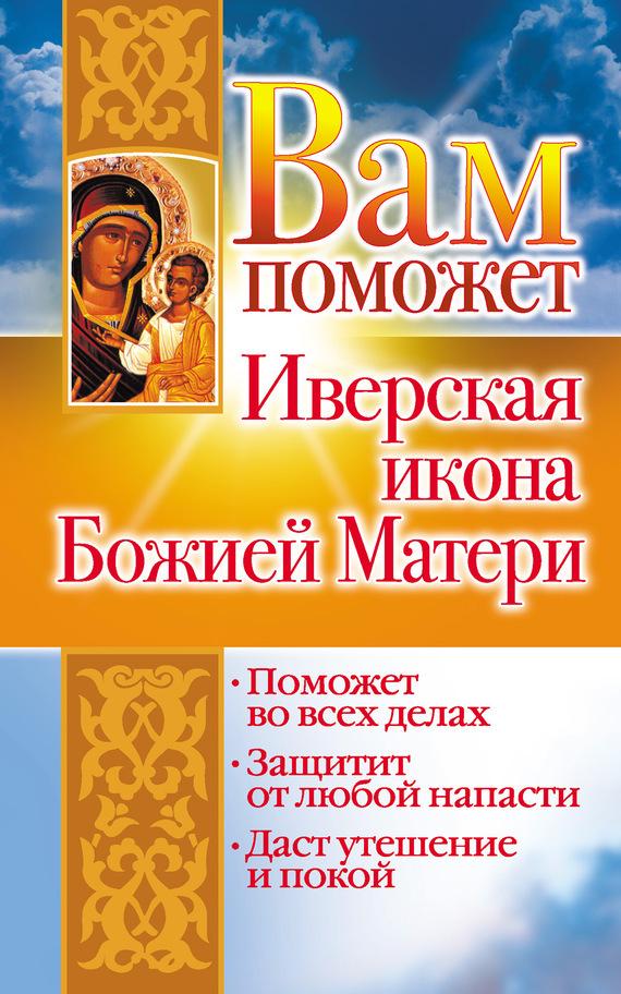 Лилия Гурьянова Вам поможет Иверская икона Божией Матери икона янтарная божья матерь скоропослушница кян 2 212