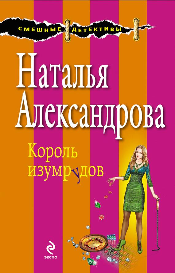 Наталья Александрова Король изумрудов шейкин аскольд львович резидент