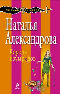 Александрова, Наталья  - Король изумрудов