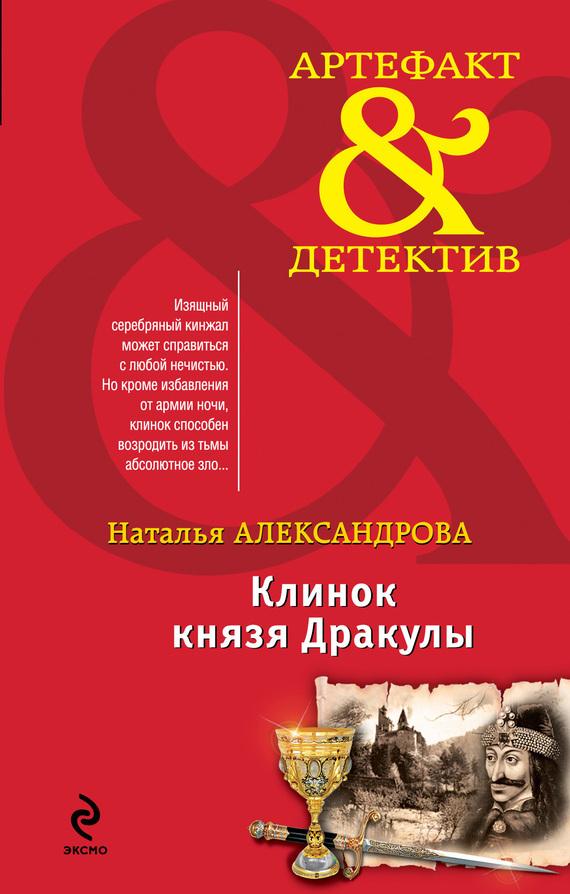Клинок князя Дракулы - Наталья Александрова
