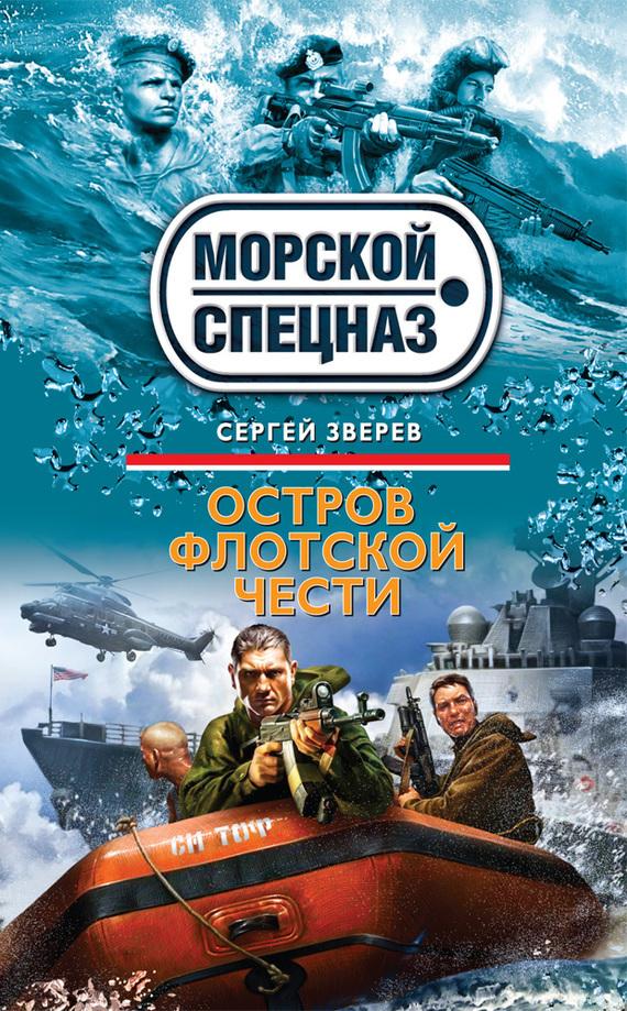 Сергей Зверев Остров флотской чести сергей малицкий миссия для чужеземца