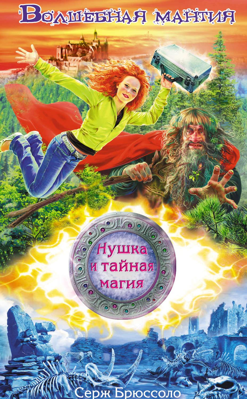 Скачать книгу волшебная мантия