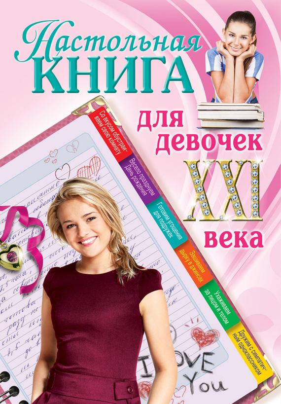 Отсутствует Настольная книга для девочек XXI века