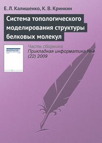 Калишенко, Е. Л.  - Система топологического моделирования структуры белковых молекул