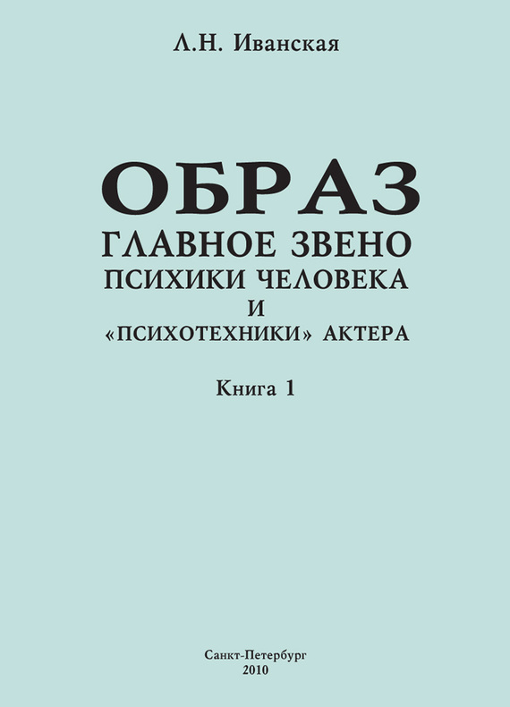 Образ – главное звено психики человека и психотехники актера. Книга 1. Теоретические вопросы и методика исследования