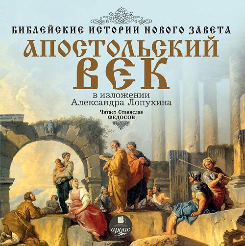 А. П. Лопухин Библейские истории Нового Завета: Апостольский век вавилонская башня и другие библейские истории