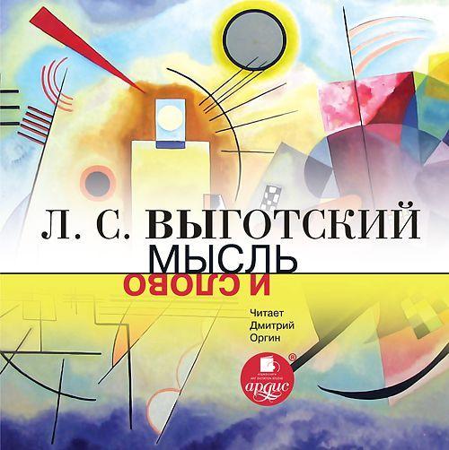 обложка электронной книги Мысль и слово