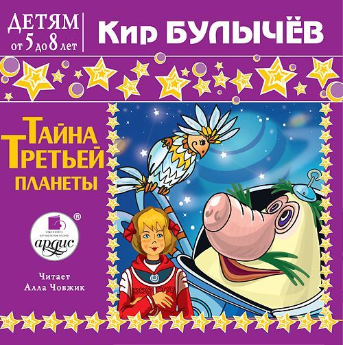 Кир Булычев Тайна третьей планеты objective first 4 edition student s book without answers cd rom page 3
