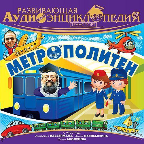 Александр Лукин Транспорт: Метрополитен
