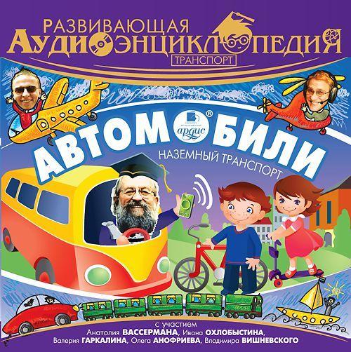 Александр Лукин Транспорт: Автомобили