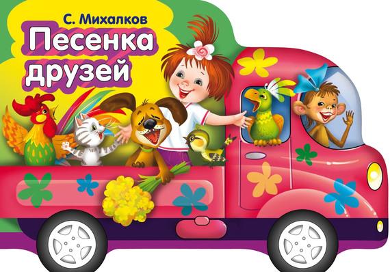 Сергей Михалков Песенка друзей сергей михалков стихи друзей