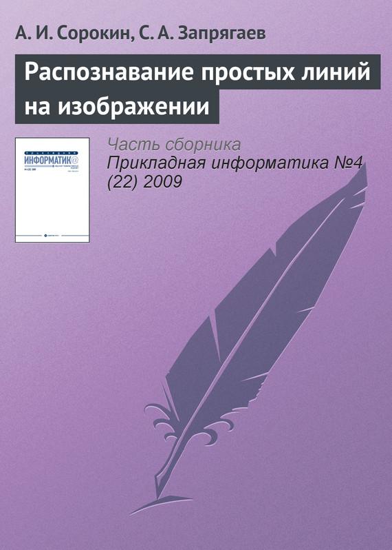 А. И. Сорокин бесплатно