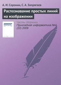 Сорокин, А. И.  - Распознавание простых линий на изображении