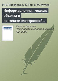 Яковлева, М. В.  - Информационная модель объекта в контексте электронной семантической библиотеки