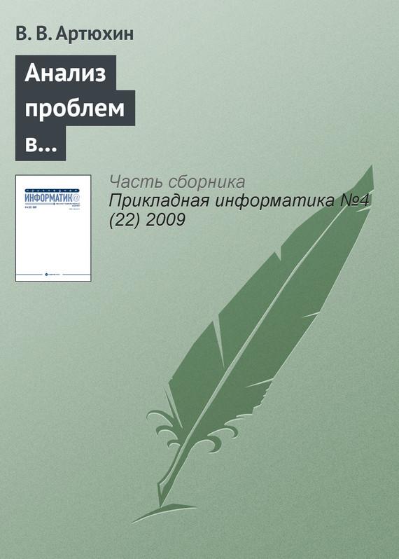 В. В. Артюхин Анализ проблем в многоуровневой структуре компьютерно-опосредованных коммуникаций элементы исследования операций