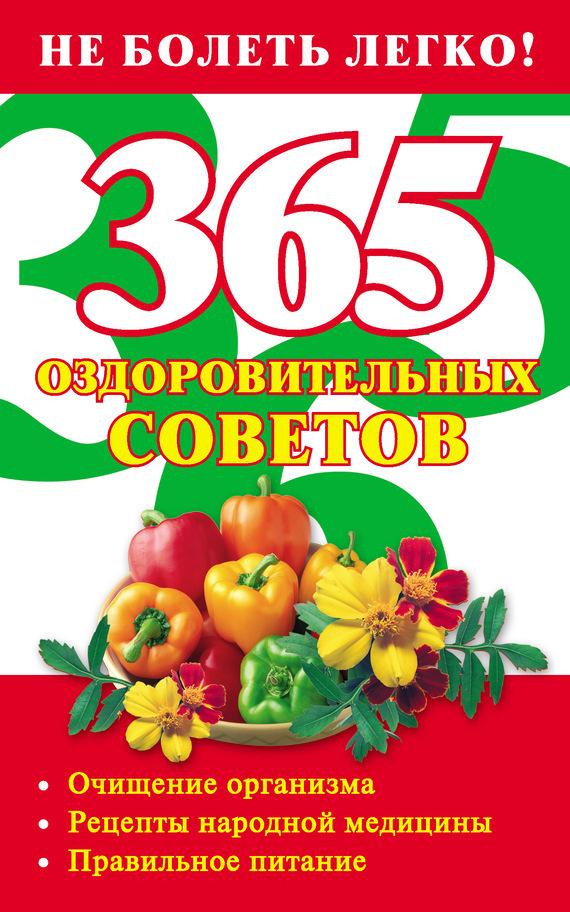 бесплатно Лилия Гурьянова Скачать 365 оздоровительных советов