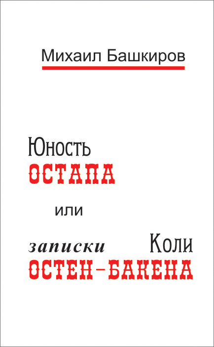 Юность Остапа, или Записки Коли Остен-Бакена - Михаил Башкиров