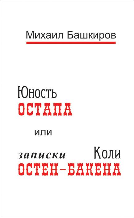 Михаил Башкиров