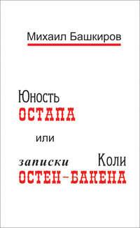 Башкиров, Михаил  - Юность Остапа, или Записки Коли Остен-Бакена