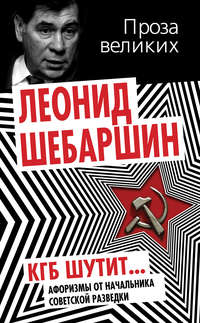 Шебаршин, Леонид  - КГБ шутит. Афоризмы от начальника советской разведки