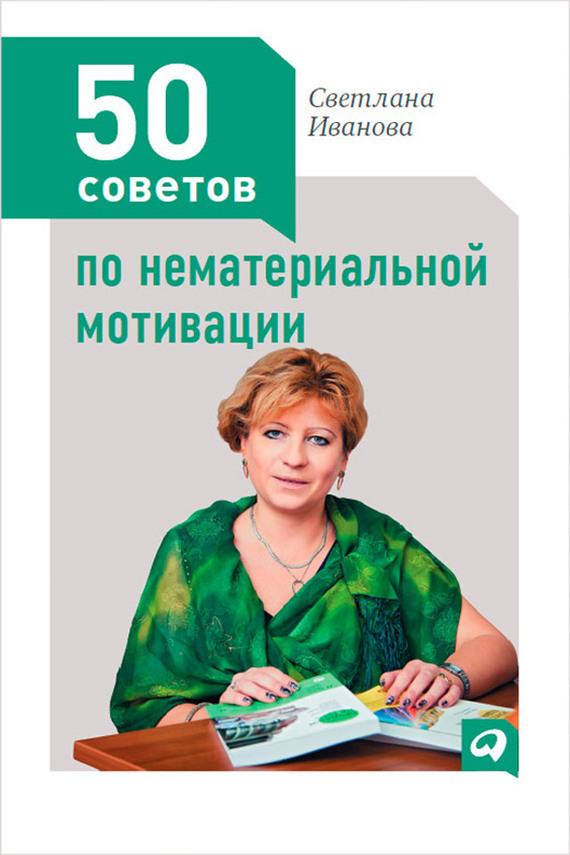 Светлана Иванова 50 советов по нематериальной мотивации
