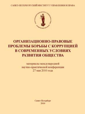 Организационно-правовые проблемы борьбы с коррупцией в современных условиях развития общества